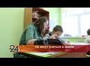 В Альметьевске родители школьников с аутизмом просят увеличить объем занятий для детей