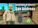 Кабачковый монстр в San Andreas