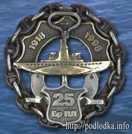 Боевой путь 25-ой бригады подводных лодок времен Великой Отечественной войны, изображение №1