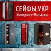 Сейфы для дома и офиса Днепропетровск, Украина