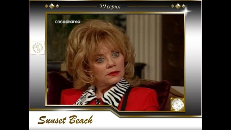 Sunset Beach 59 Любовь и тайны Сансет Бич 59 серия