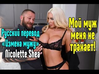 Nicolette Shea милфа большие сиськи big tits Трах, all sex, porn, big tits , Milf, инцест, порно blowjob brazzers секс анальное