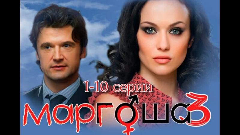 Маргоша 3 сезон 1 10 серии из 90 мелодрама драма комедия фэнтези Россия 2010 2011