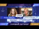 Продюсер и волонтер Анна Елясова. Стрим Премии «На Благо Мира»