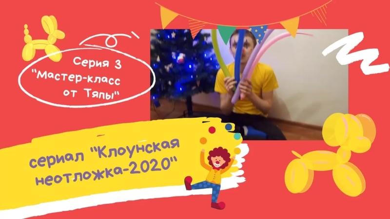 Клоунская неотложка 2020 серия 3