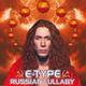Russian Lullaby (Зарубежные хиты 80-90 х - E-Type