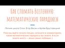 Лекция «Как сломать Вселенную математические парадоксы»