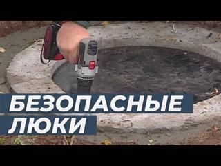 В Перми устанавливают защиту от падений в открытые люки