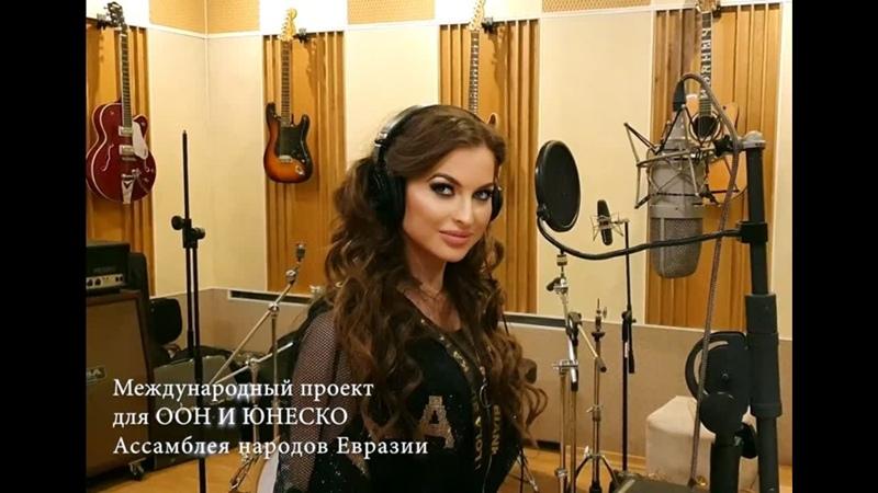 Наталья Самойлова Song of Peace Международный проект для ООН И ЮНЕСКО Ассамблея народов Евразии