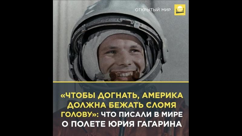 Чтобы догнать Америка должна бежать сломя голову что писали за рубежом о полете Юрия Гагарина
