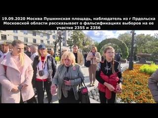 Как воспитатели детсада фальсифицируют выборы-рассказал наблюдатель г Подольска {}