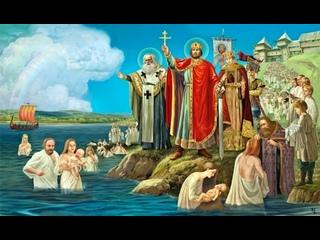 Как была крещена Русь? Сказание о Крещении Руси