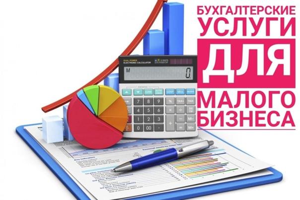 Вакансия бухгалтер усно ип бухгалтерские услуги в г дмитров