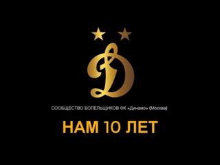 10 лет - Сообщество болельщиков ФК «Динамо» (Москва)