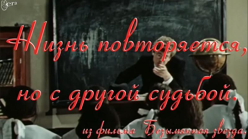 Жизнь повторяется но с другой судьбой фильм Безымянная звезда Игорь Костолевский Ирина Савина