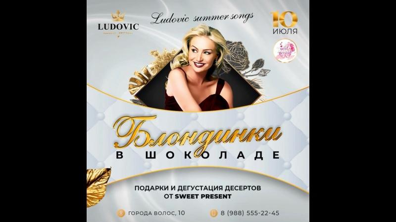 Арт директор Людовика и Блондинки в шоколаде