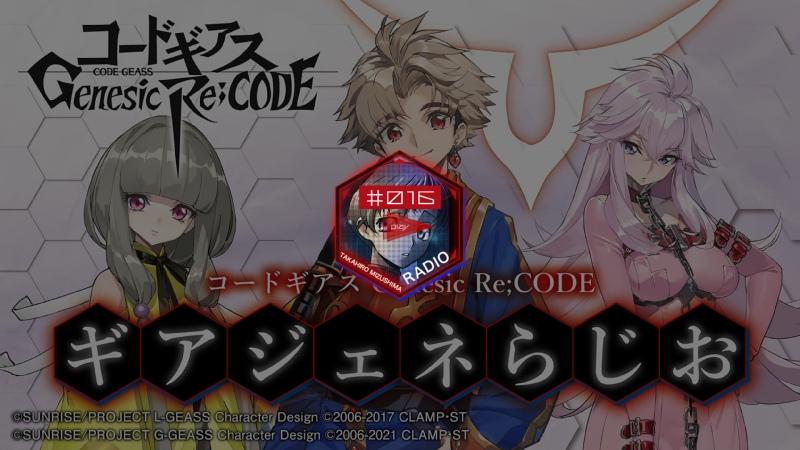 Code Geass Genesic ReCODE Gea Gene Radio Chapter 16 Guest Takahiro Mizushima as Rolo Lamperouge