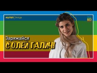 Dancehall | Оля Галич | Школа танцев «Без правил»
