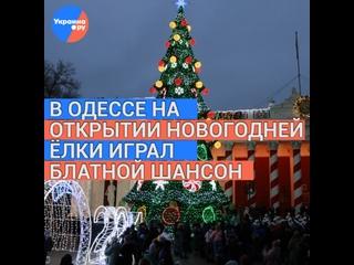 В Одессе зажгли новогоднюю ёлку под русский блатной шансон