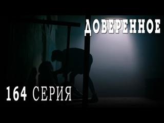 Турецкий сериал Доверенное - 164 серия (русская озвучка)