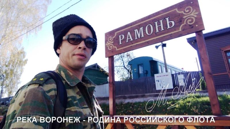 РЕКА ВОРОНЕЖ РОДИНА РОССИЙСКОГО ФЛОТА
