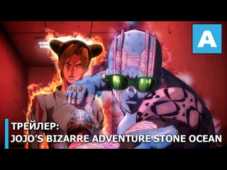 JoJo no Kimyou na Bouken Part 6: Stone Ocean – трейлер ТВ-аниме. Премьера в декабре 2021