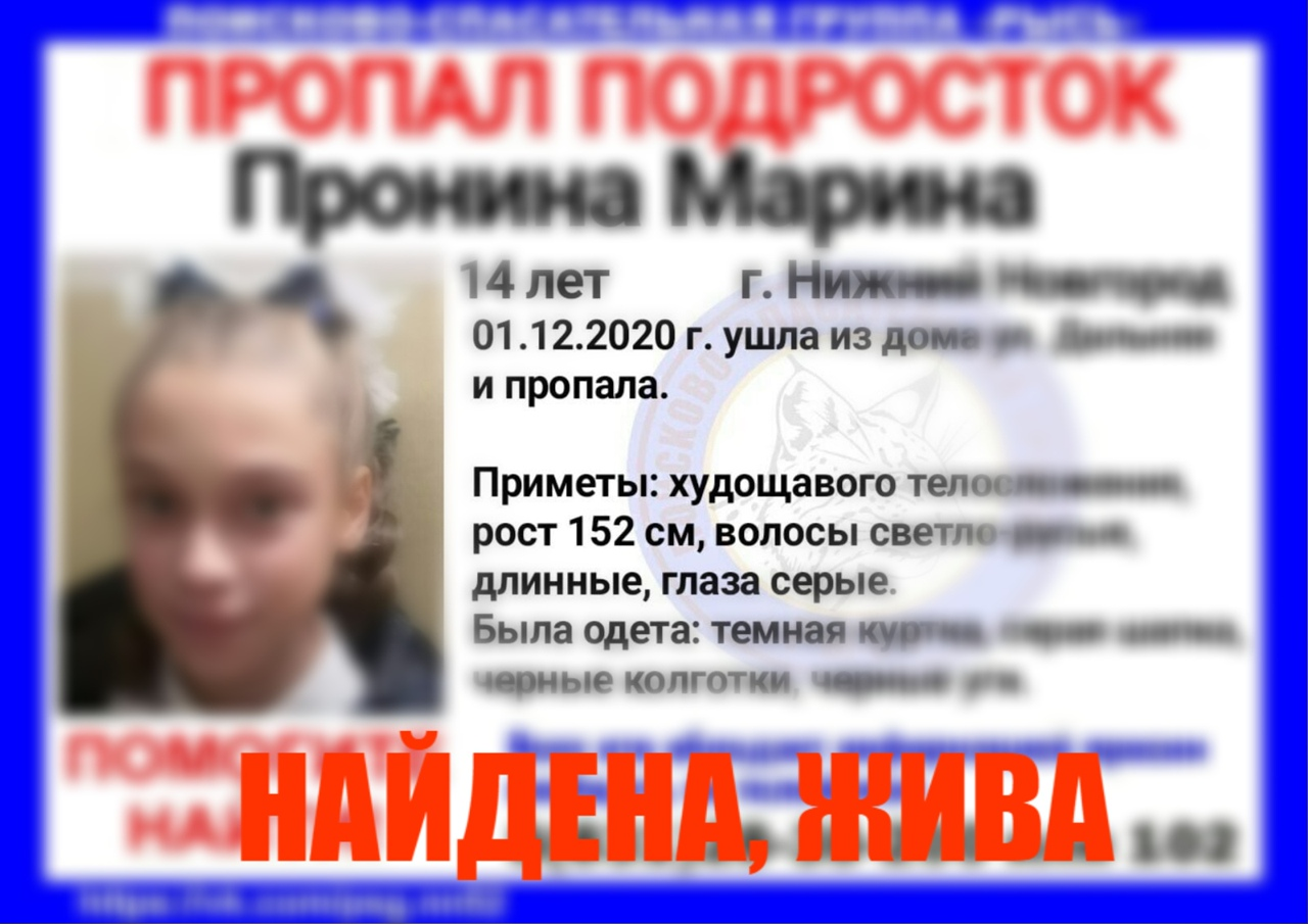 Пронина Марина, 14 лет, г. Нижний Новгород