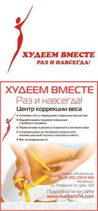 Программа питания для похудения для женщин меню