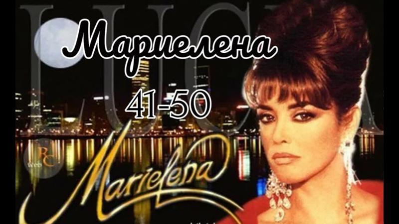 Мариелена 41 50 серии из 229 драма мелодрама США Испания 1992 1995