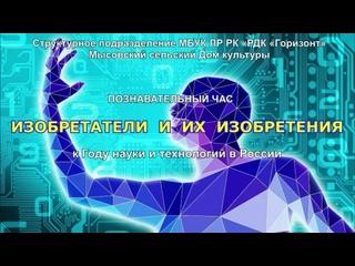 Познавательный час ИЗОБРЕТАТЕЛИ И ИХ ИЗОБРЕТЕНИЯ- к Году науки и технологий в России