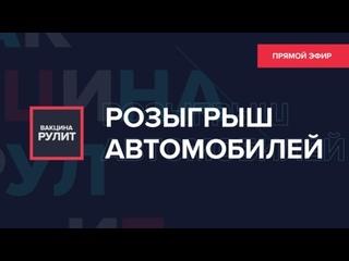 Розыгрыш автомобиля среди вакцинировавшихся от коронавируса! | Прямой эфир - Москва 24