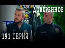 Турецкий сериал Доверенное - 191 серия русская озвучка