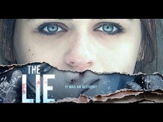 Ложь 2018 Трейлер фильма