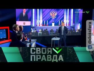 """""""Своя правда"""": Красная линия"""