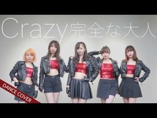 ~【℃-ute】Crazy完全な大人 踊ってみた - Niconico Video sm38576663