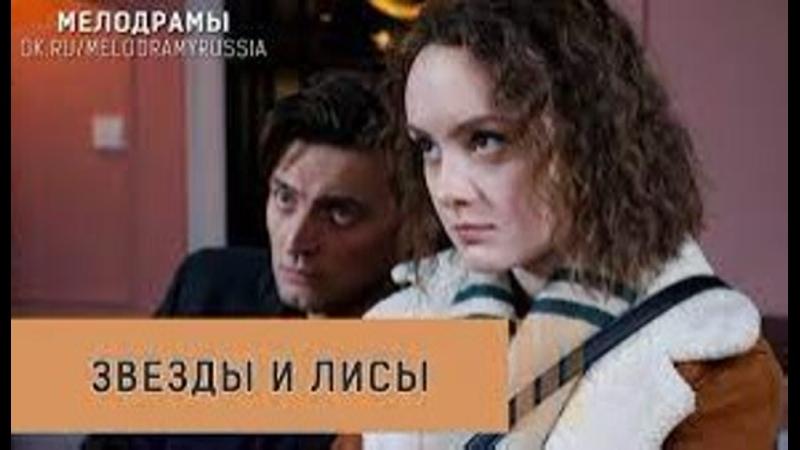 ЗВЕЗДЫ И ЛИСЫ 2019 1 2 3 4 серия Мелодрама