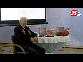 Презентация книги Александра Кувшинникова «Фронтовые мелодии» прошла в Череповце