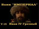 Всемирная История Банк Империал - Иван Грозный