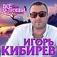 Игорь Кибирев - Спасибо, Родная (Sefon.Pro)