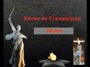200 героических дней и ночей