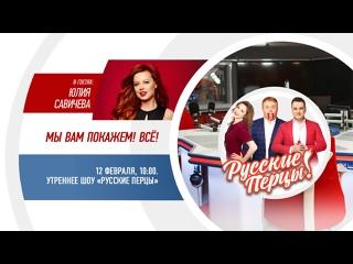 Юлия Савичева в Утреннем шоу «Русские Перцы»