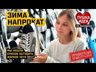 Крытый каток «Каменск-Арена» в Каменске-Уральском | Прокат коньков и массовое катание