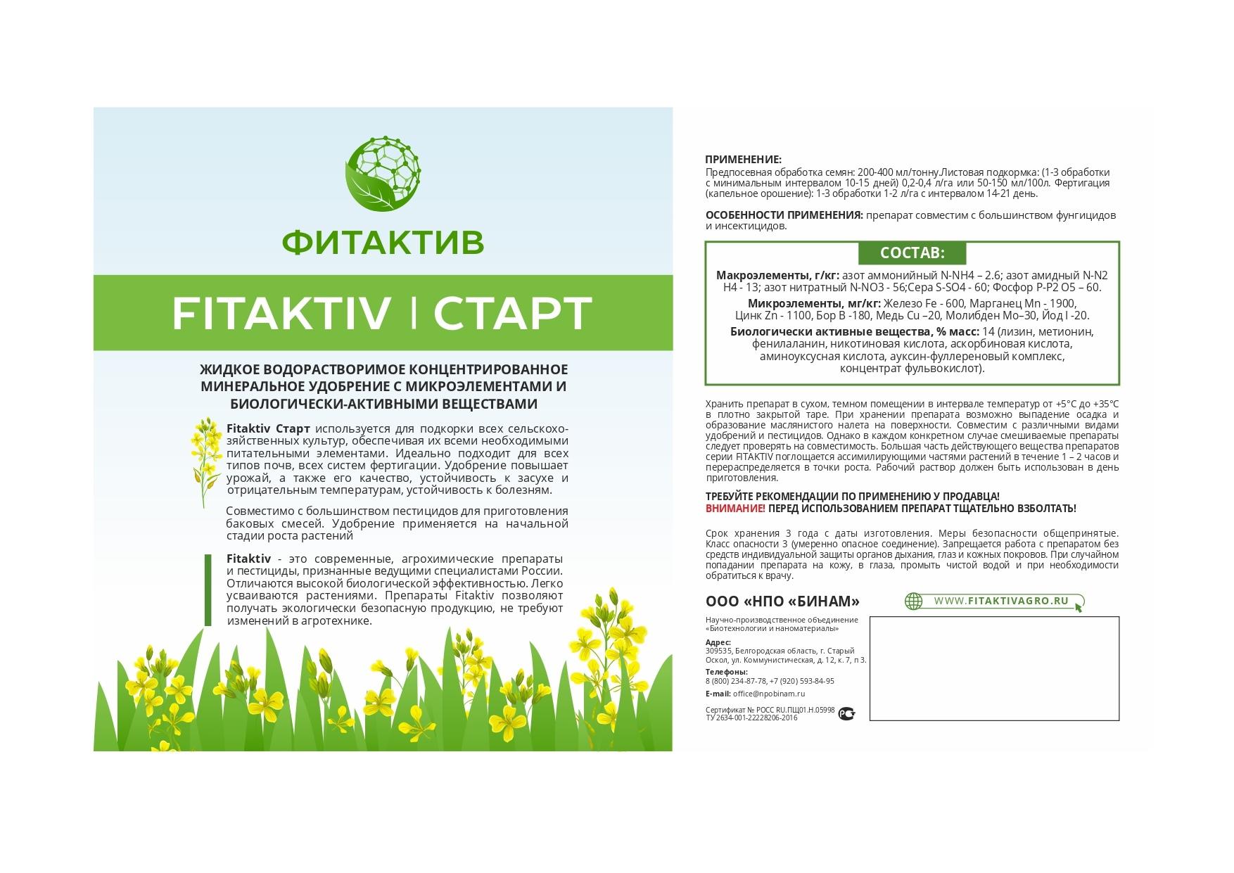 Разработка дизайна этикеток для продуктов FITAKTIV