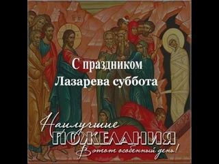 ✩💎ஜ۞ஜ💖✝️★ Лазарева суббота ★✝️💖ஜ۞ஜ💎✩