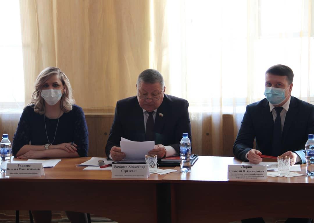 В управлении образования администрации Петровского района проходит совещание с участием председателя Саратовской областной Думы Александра Романова