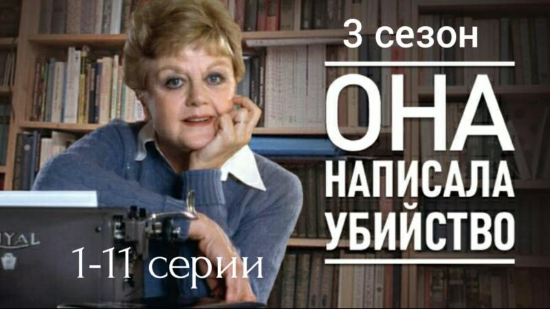 Она написала убийство 3 сезон 1 11 серии из 22 детектив США 1986 1987