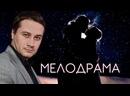 ЛИРИЧНАЯ МЕЛОДРАМА О НЕЖНОМ ЧУВСТВЕ «Ангел пролетел» Русские мелодрамы HD