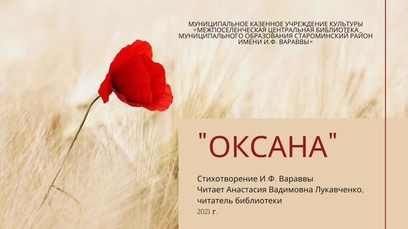 Оксана стихотворение И Ф Вараввы