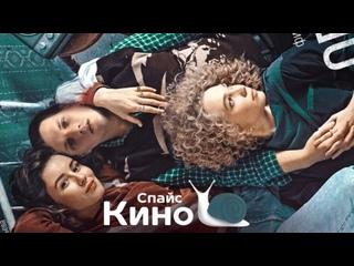 Общага (2020, Россия) драма; смотреть фильм/кино/трейлер онлайн КиноСпайс HD