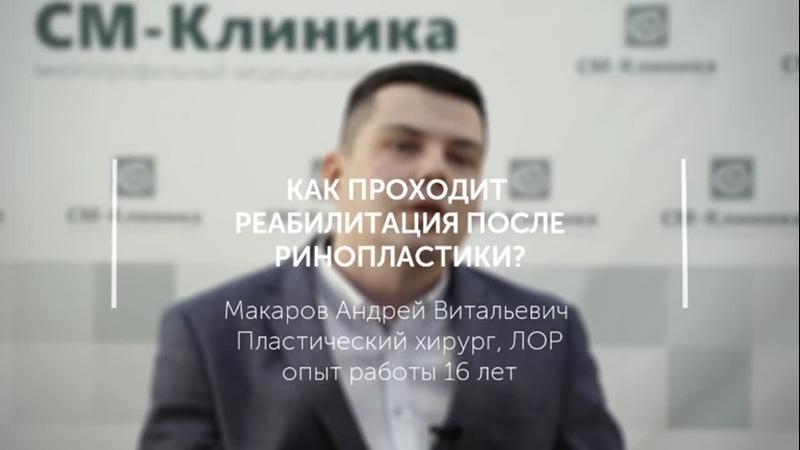 Ринопластика Как проходит реабилитация СМ Клиника в Санкт Петербурге